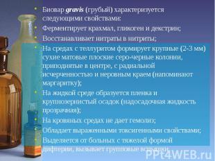 Биовар gravis (грубый) характеризуется следующими свойствами: Биовар gravis (гру