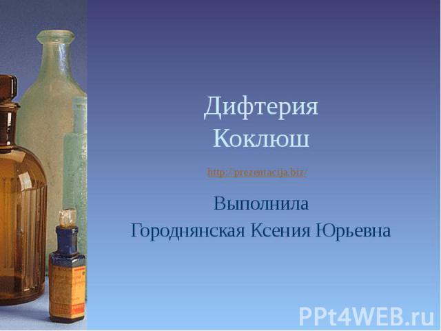 Дифтерия Коклюш Выполнила Городнянская Ксения Юрьевна