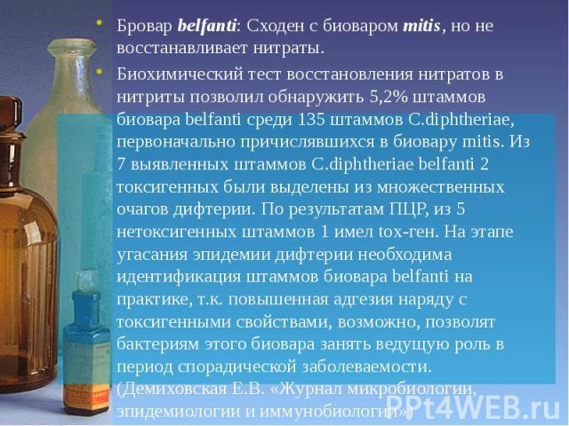 Бровар belfanti: Сходен с биоваром mitis, но не восстанавливает нитраты. Бровар belfanti: Сходен с биоваром mitis, но не восстанавливает нитраты. Биохимический тест восстановления нитратов в нитриты позволил обнаружить 5,2% штаммов биовара belfanti …