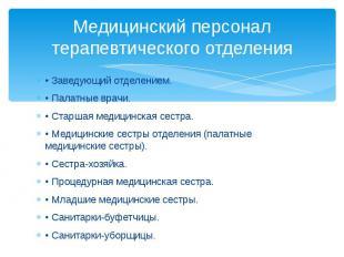Медицинский персонал терапевтического отделения • Заведующий отделением. • Палат