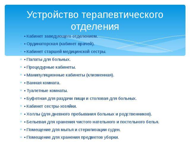 должностные обязанности медсестры терапевтического отделения поликлиники