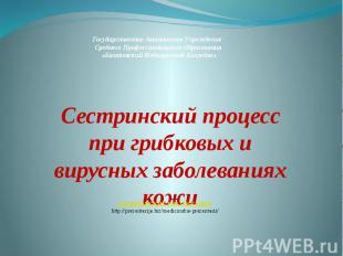 Государственное Автономное Учреждение Среднего Профессионального Образования «Ба