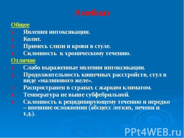 амебиаз презентация