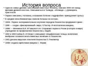 История вопроса Одно из самых древних заболеваний известных человеку, описано 30