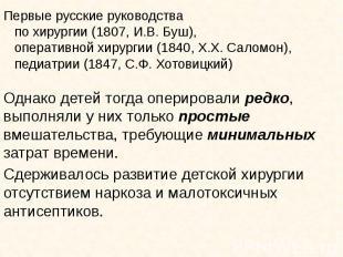 Первые русские руководства по хирургии (1807, И.В. Буш), оперативной хирургии (1