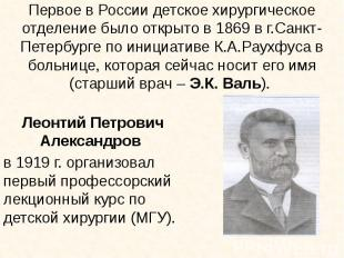 Первое в России детское хирургическое отделение было открыто в 1869 в г.Санкт-Пе