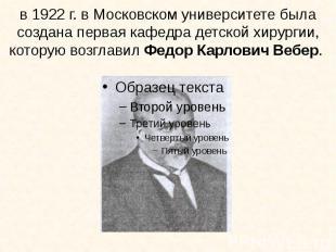 в 1922 г. в Московском университете была создана первая кафедра детской хирургии
