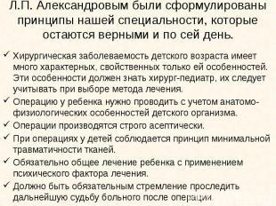 Л.П. Александровым были сформулированы принципы нашей специальности, которые ост