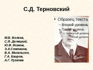С.Д. Терновский