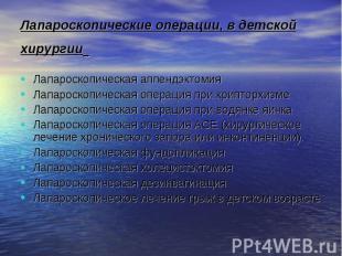 Лапароскопическая аппендэктомия Лапароскопическая аппендэктомия Лапароскопическа
