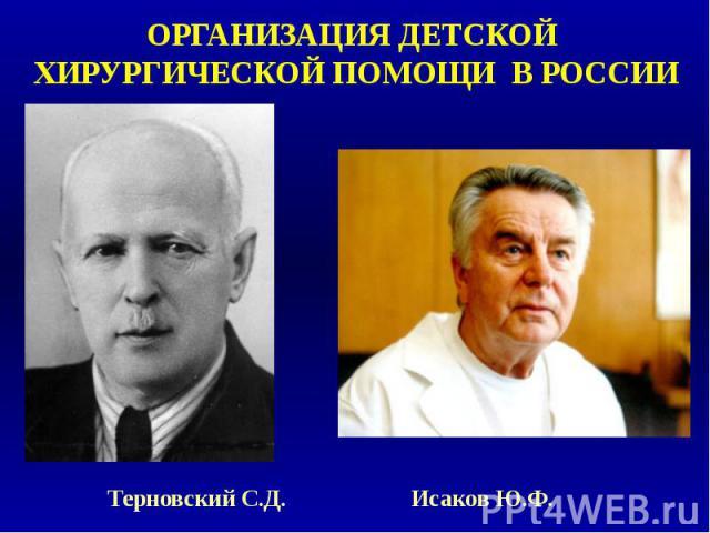 ОРГАНИЗАЦИЯ ДЕТСКОЙ ХИРУРГИЧЕСКОЙ ПОМОЩИ В РОССИИ