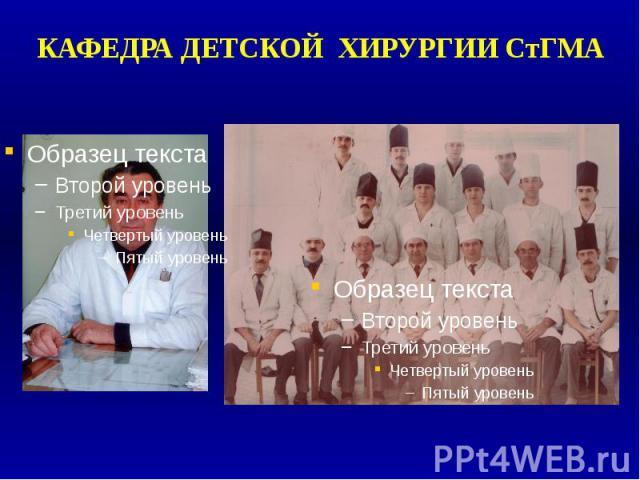 КАФЕДРА ДЕТСКОЙ ХИРУРГИИ СтГМА
