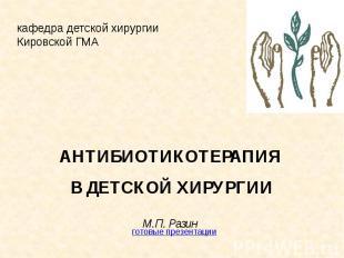 АНТИБИОТИКОТЕРАПИЯ В ДЕТСКОЙ ХИРУРГИИ М.П. Разин