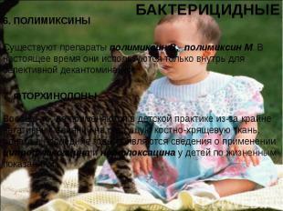 БАКТЕРИЦИДНЫЕ 6. ПОЛИМИКСИНЫ Существуют препараты полимиксин В, полимиксин М. В