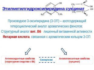 Этилметилгидроксипиридина сукцинат