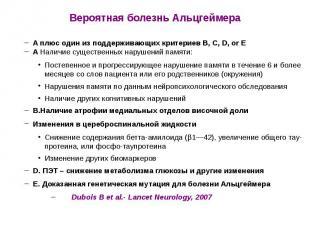Вероятная болезнь Альцгеймера A плюс один из поддерживающих критериев B, C, D, o