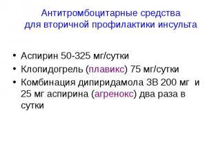 Антитромбоцитарные средства для вторичной профилактики инсульта Аспирин 50-325 м