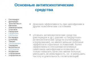 Основные антипсихотические средства Галоперидол Дроперидол Зуклопентиксол Кветиа