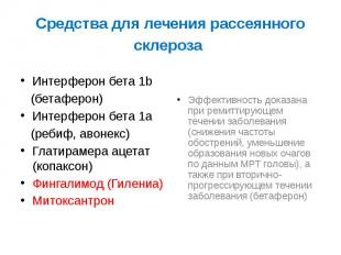 Средства для лечения рассеянного склероза Интерферон бета 1b (бетаферон) Интерфе