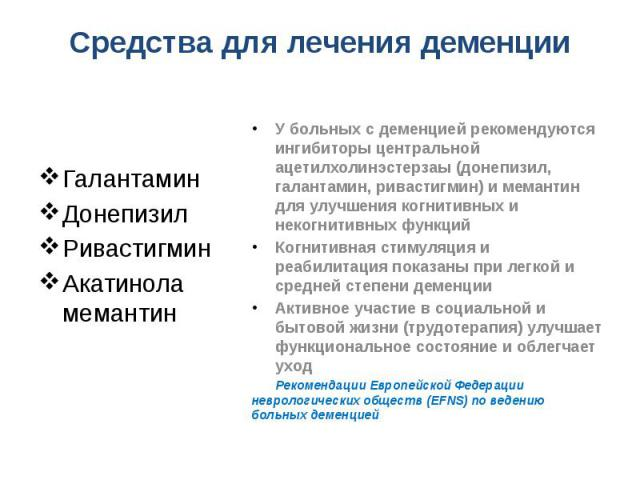 Средства для лечения деменции Галантамин Донепизил Ривастигмин Акатинола мемантин