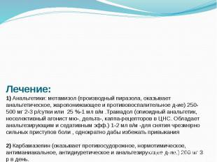 Лечение: 1) Анальгетики: метамизол (производный пиразола, оказывает анальгетичес