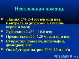 Лазикс 1% 2-4 мл в/в или в/м. Контроль за диурезом в течение первого часа; Лазик