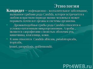 Кандидоз – инфекционно - воспалительное заболевание, вызванное грибами рода Cand