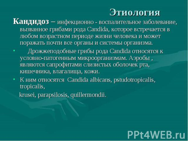 Кандидоз – инфекционно - воспалительное заболевание, вызванное грибами рода Candida, которое встречается в любом возрастном периоде жизни человека и может поражать почти все органы и системы организма. Кандидоз – инфекционно - воспалительное заболев…