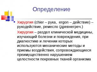 Хирургия (chier – рука, ergon – действие) – рукодействие, ремесло (древнегреч.)
