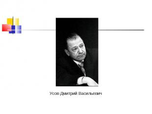 Усов Дмитрий Васильевич Усов Дмитрий Васильевич