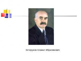 Кечеруков Аламат Ибрагимович Кечеруков Аламат Ибрагимович