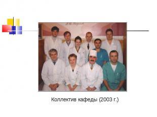 Коллектив кафеды (2003 г.) Коллектив кафеды (2003 г.)