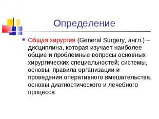 Общая хирургия (General Surgery, англ.) – дисциплина, которая изучает наиболее о