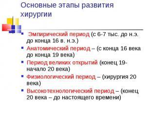 Эмпирический период (с 6-7 тыс. до н.э. до конца 16 в. н.э.) Эмпирический период