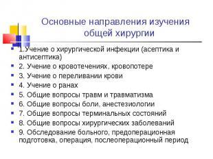 1.Учение о хирургической инфекции (асептика и антисептика) 1.Учение о хирургичес
