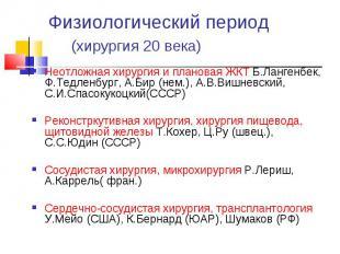 Неотложная хирургия и плановая ЖКТ Б.Лангенбек, Ф.Тедленбург, А.Бир (нем.), А.В.