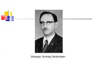 Шницер Леонид Яковлевич Шницер Леонид Яковлевич