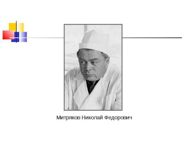 Митряков Николай Федорович Митряков Николай Федорович