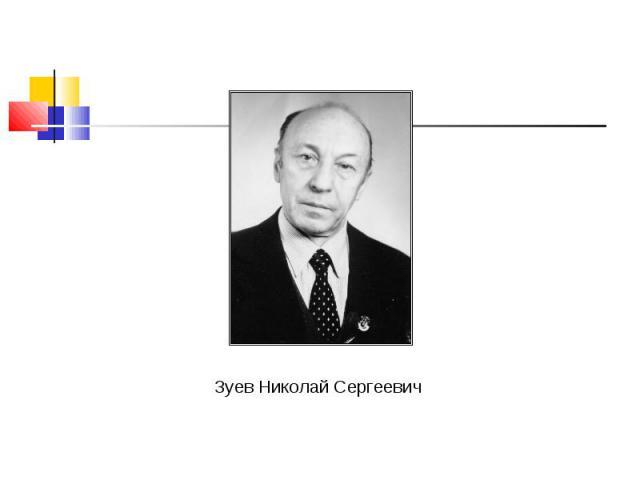 Зуев Николай Сергеевич Зуев Николай Сергеевич