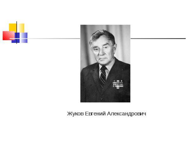 Жуков Евгений Александрович Жуков Евгений Александрович