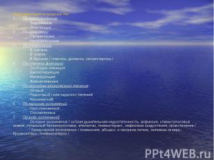 Классификация инородных тел 1. По происхождению: Эндогенные Экзогенные 2. По хар