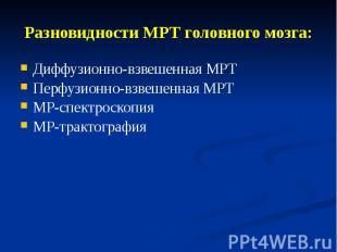 Разновидности МРТ головного мозга: Диффузионно-взвешенная МРТ Перфузионно-взвеше