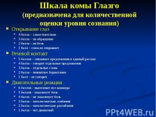 Шкала комы Глазго (предназначена для количественной оценки уровня сознания) Откр