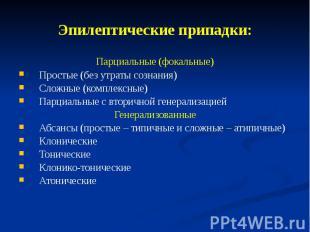 Эпилептические припадки: Парциальные (фокальные) Простые (без утраты сознания) С