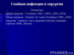 Литература: Литература: Общая хирургия – Гостищев. 1993 г.,1997г., 2001г.,2010г.