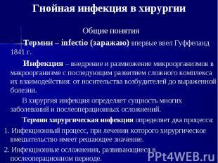Общие понятия Общие понятия Термин – infectio (заражаю) впервые ввел Гуффеланд 1