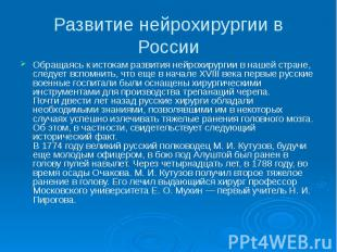 Развитие нейрохирургии в России Обращаясь к истокам развития нейрохирургии в наш
