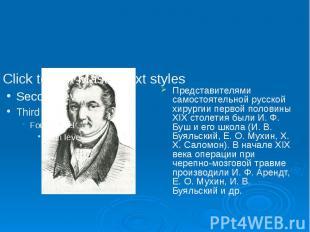 Представителями самостоятельной русской хирургии первой половины XIX столетия бы