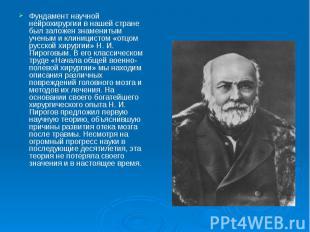 Фундамент научной нейрохирургии в нашей стране был заложен знаменитым ученым и к