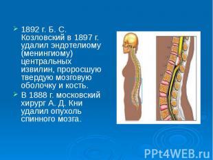1892 г. Б. С. Козловский в 1897 г. удалил эндотелиому (менингиому) центральных и